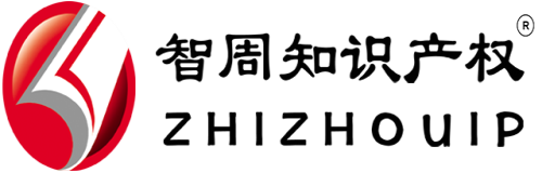 知识产权服务-湖南智周知识产权服务有限公司