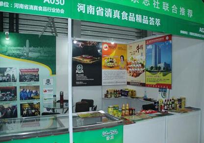 哈尔优发娱乐电脑版应邀参加2016上海国际餐饮食材展览会