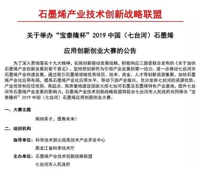 """关于举办""""宝泰隆杯""""2019中国(七台河)石墨烯应用创新创业大赛的公告"""