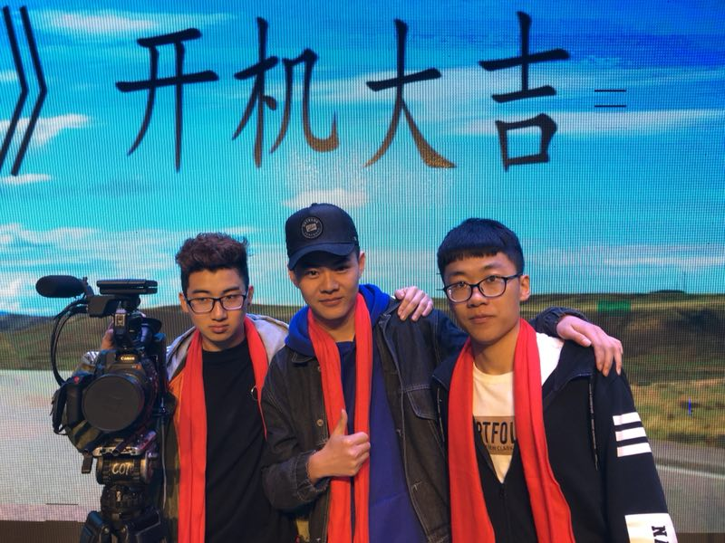 我院15名学生参与原创网络大电影《兄弟》拍摄并担任主创