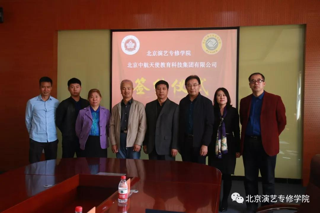 万博登陆官网与北京中航天使教育科技集团有限公司合作签约成功
