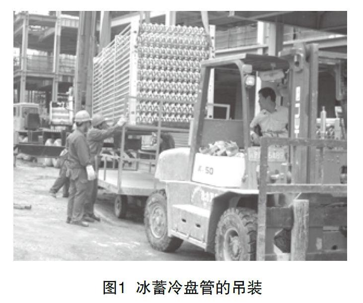 技术案例 | 冰蓄冷系统安装与调试技术
