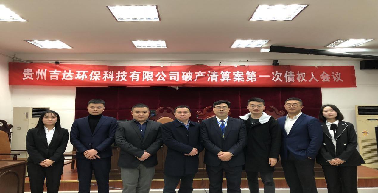 贵州吉达环保科技有限公司第一次债权人会议顺利召开