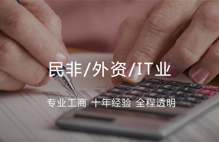 民非/外资/IT业记账报税