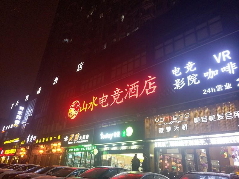 虎泉商圈680平精装酒店/足浴/整体优转