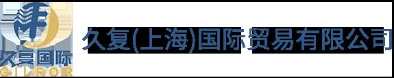 镀铝锌-久复上海国际贸易有限公司