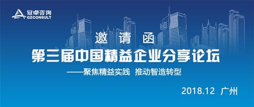 【邀请函】第三届中国精益企业分享论坛