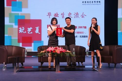 北京演艺专修学院优秀毕业生杨博舒回校交流