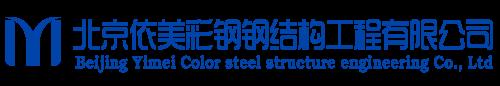北京彩鋼板,北京依美彩鋼鋼結構工程有限公司