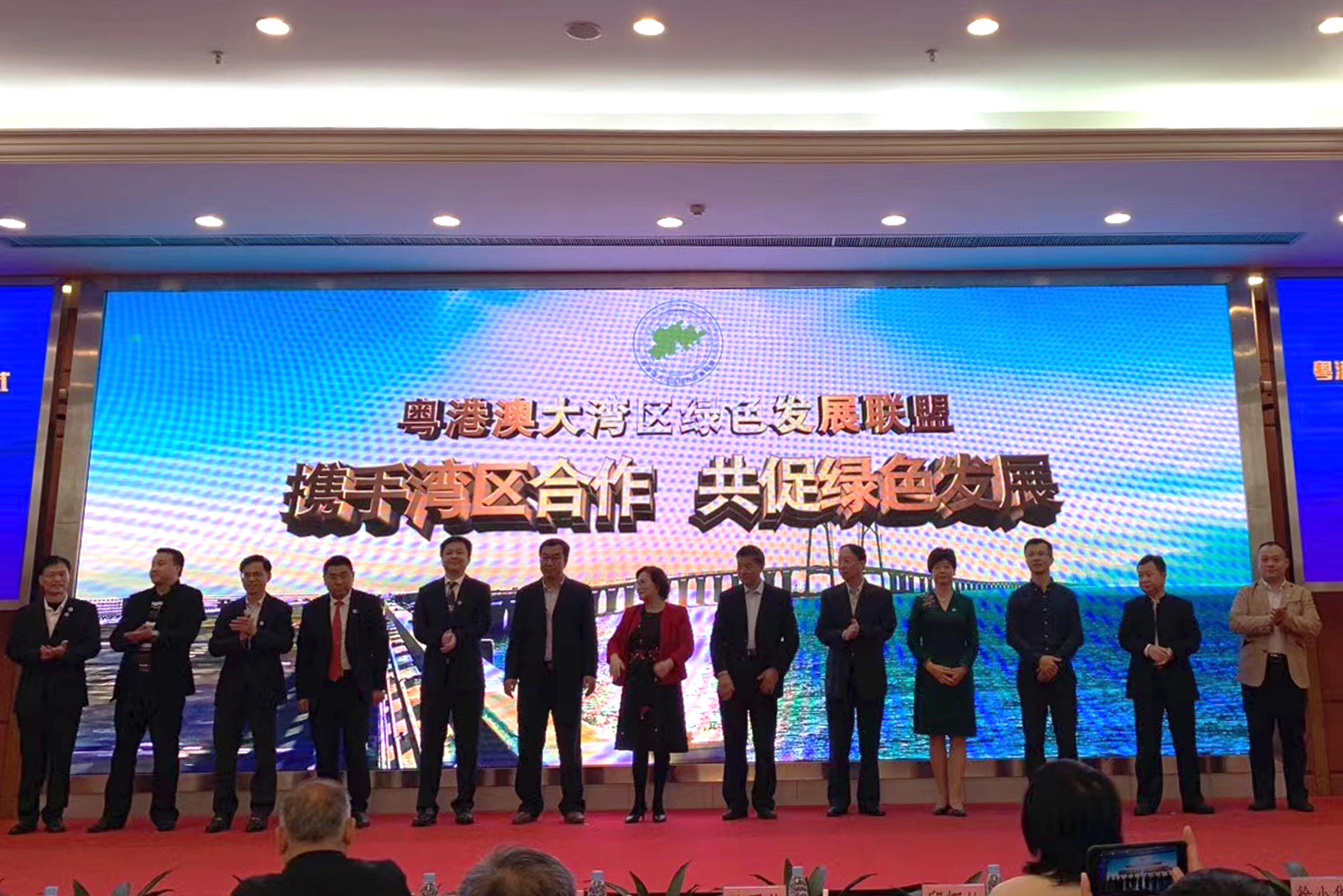 热烈祝贺粤港澳大湾区绿色发展联盟揭牌仪式圆满成功