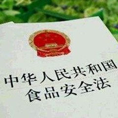 【南京pinnacle sports平博客户端-平博app下载厨房】中华人民共和国食品安全法