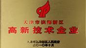 yabo亚博体育官网(天津)科学仪器有限公司荣获天津市高新区科技型企业