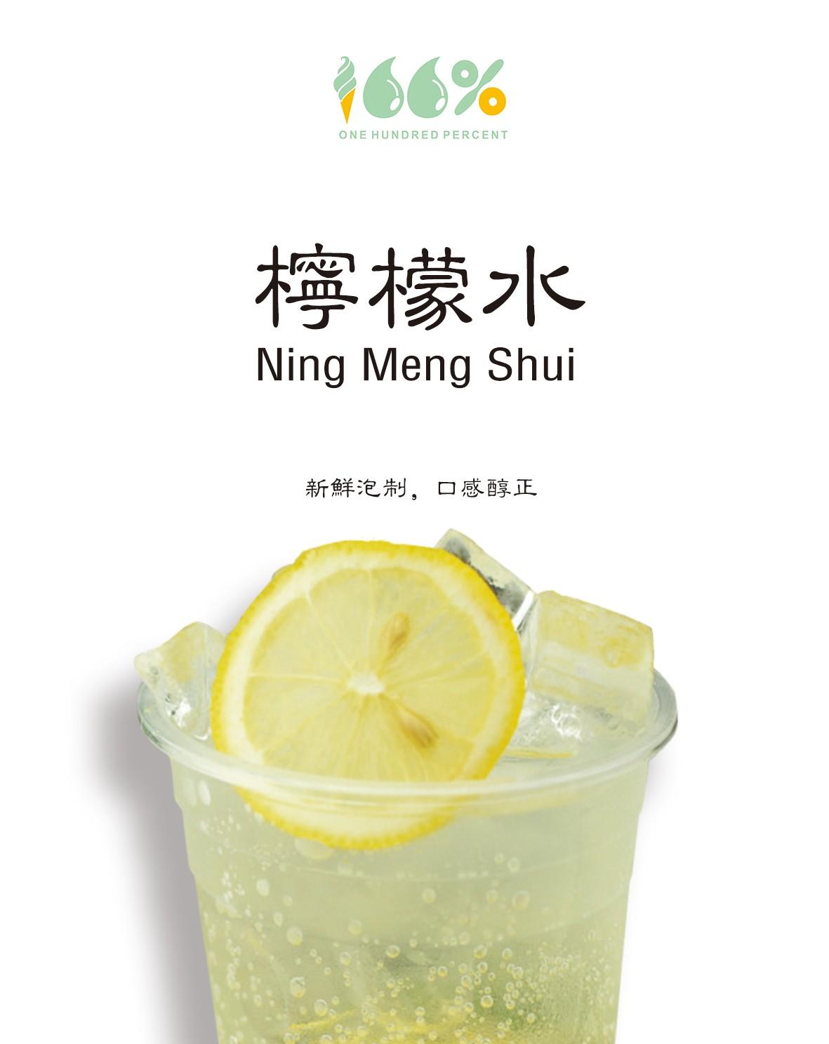 柠檬水饮品