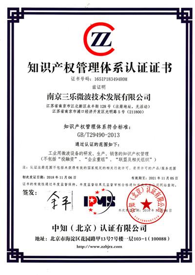 齐发娛乐微波齐发娛乐顺利取得知识产权贯标认证