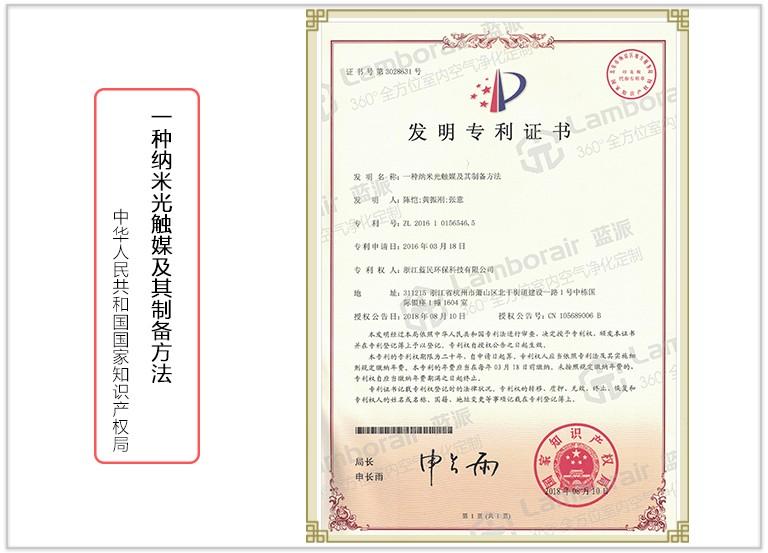 光触媒国家发明专利