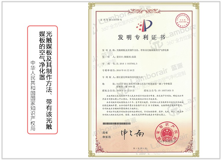 空气净化器国家发明专利