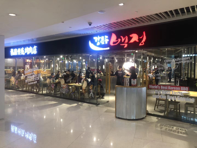 恭贺济南姜虎东白丁韩国传统烤肉店圆满完工!