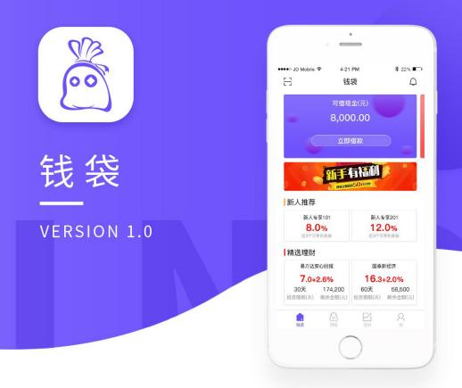 UI設計《錢袋》