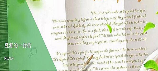 曼雅的一封信