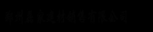 背涂胶,郑州磊家建材销售有限公司