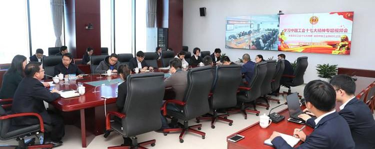 中铁工业工会召开学习中国工会十七大精神视频会