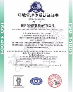 环境体系ISO14001