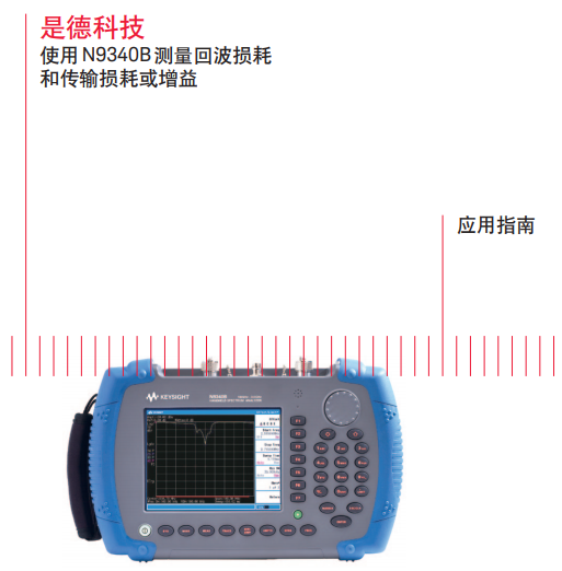 使用N9340B测量回波损耗 和传输损耗或增益