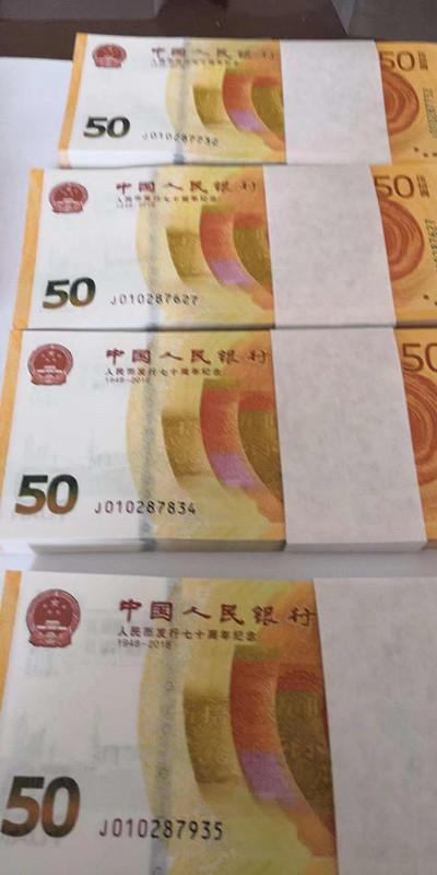 全国大量收购人民币70周年纪念钞