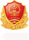 深圳市市場監督管理局企業主體身份公示