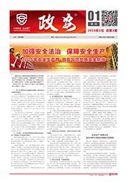 《政安》2015年5月刊