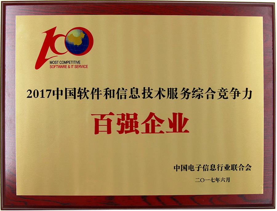 """长亮科技入选""""2017中国软件与信息技术服务综合竞争力百强企业"""""""