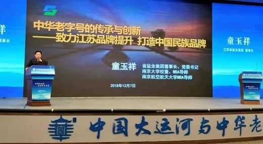 """""""淮盐""""品牌参展第二届中国(江苏)老字号博览会"""
