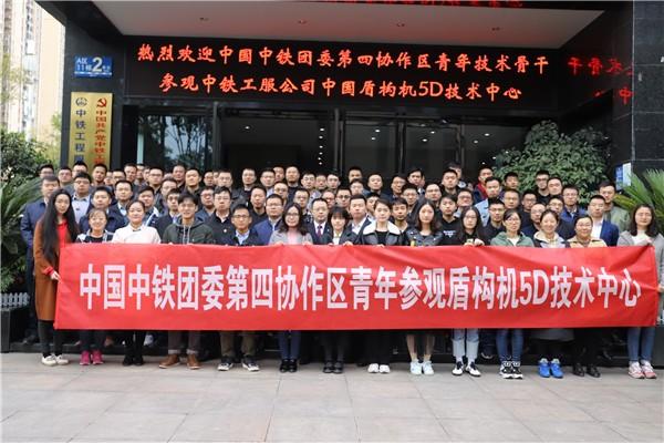 中国中铁团委第四协作区143名青年技术骨干参观中国中铁工业工服盾构机5D技术中心