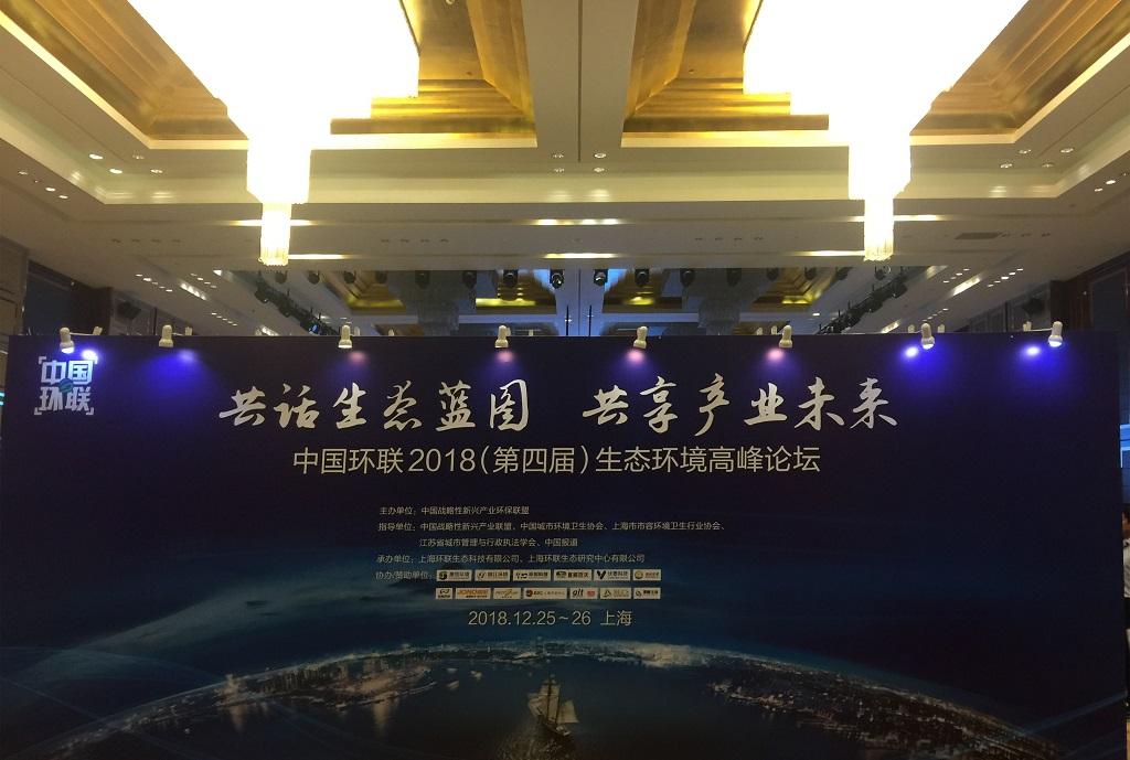 """紫科环保荣获""""2018年度中国战略性新兴环保产业标杆企业"""""""
