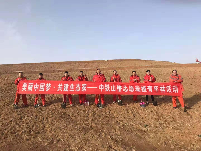 中国中铁工业山桥团委志愿栽植青年林活动圆满结束