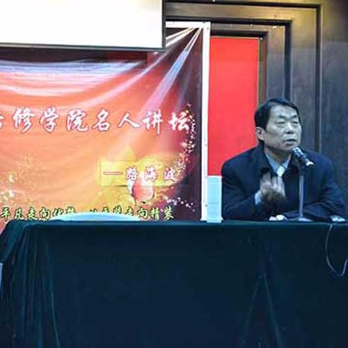 中央戏剧学院博士生导师路海波教授