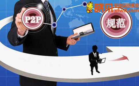 P2P网贷系统平台备案需现场检查,这将如何应对
