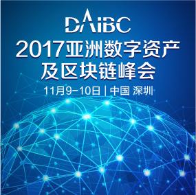 2017亚洲数字资产及区块链峰会将在11月9-10日深圳召开