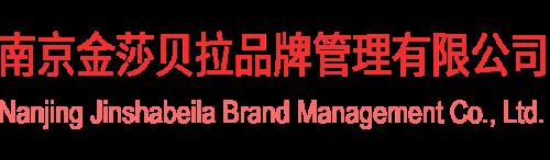 南京金莎贝拉品牌管理有限公司