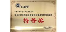 全国轨道交通设备管理创新成果特等奖
