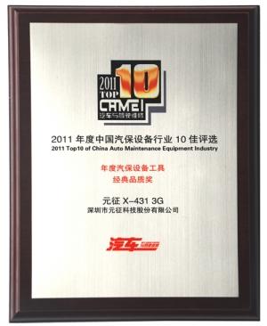 元征X-431 3G获2011年度中国汽保设备行业10佳(年度汽保设备工具经典品质奖)