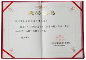 "X431 3G产品获得《汽车维修与保养》杂志2010年度""20佳""维修工具产品"