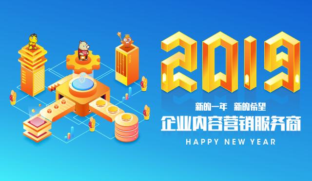 英迈思集团2019年元旦放假公告 喜迎新年,点燃2019
