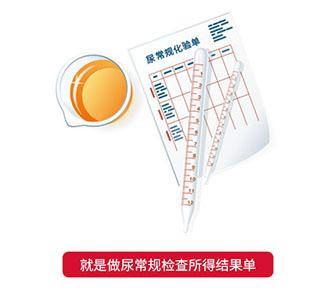 尿常规化验单怎么看?