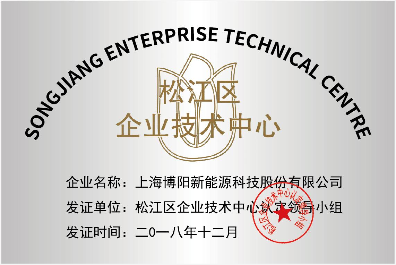 """博阳新能获评 """"松江区企业技术中心"""""""