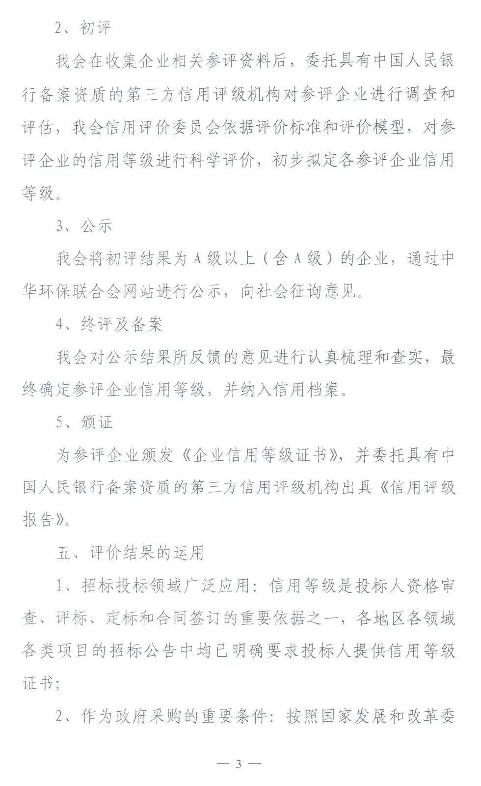 """中华环保联合会开展全国节能环保""""企业信用等级评价""""工作"""