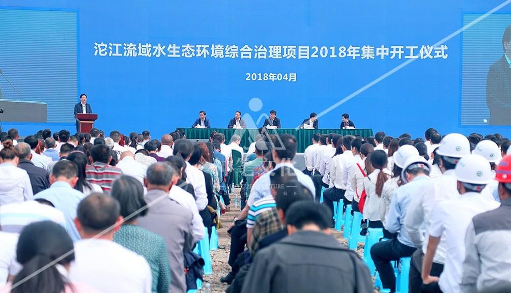 2018年沱江流域水生态环境综合治理项目2018年集中开工仪式