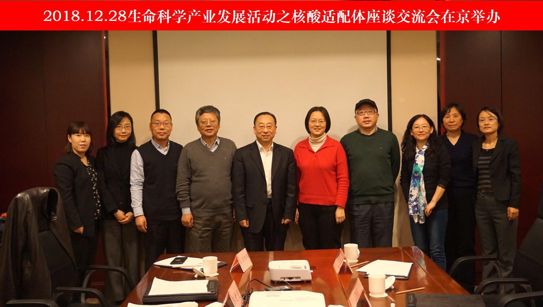 生命科学产业活动之核酸适配体座谈交流会在京举办