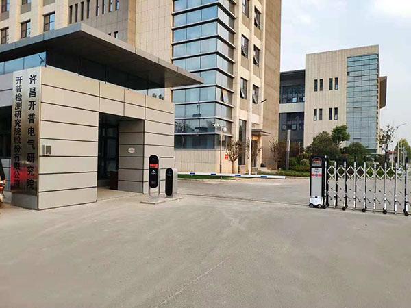 许昌开普电气研究院