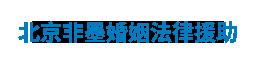 北京婚姻调查-北京陆合恒润餐饮管理有限公司